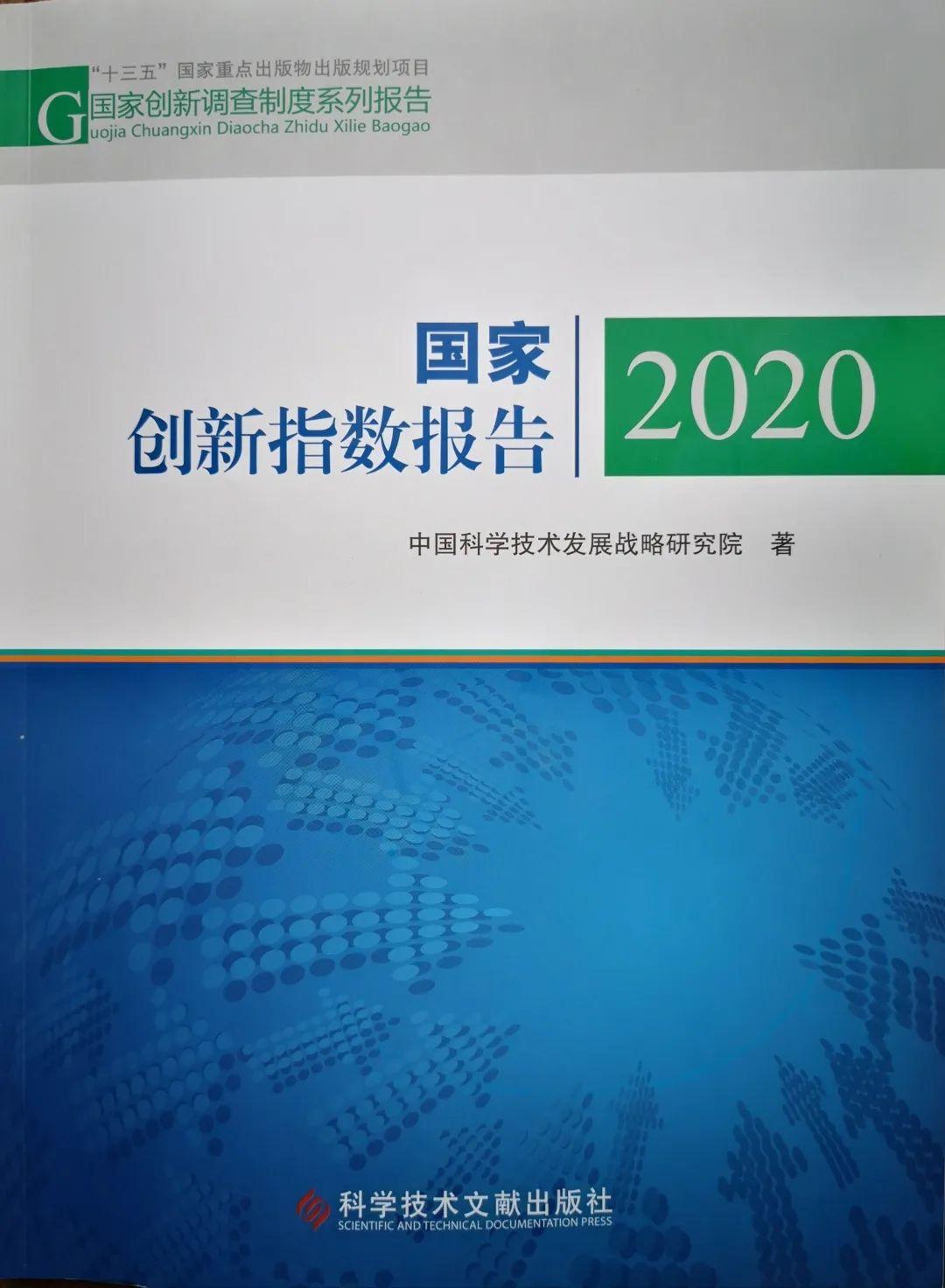 《国家创新指数报告2020》出炉!中国综合排名世界第14位