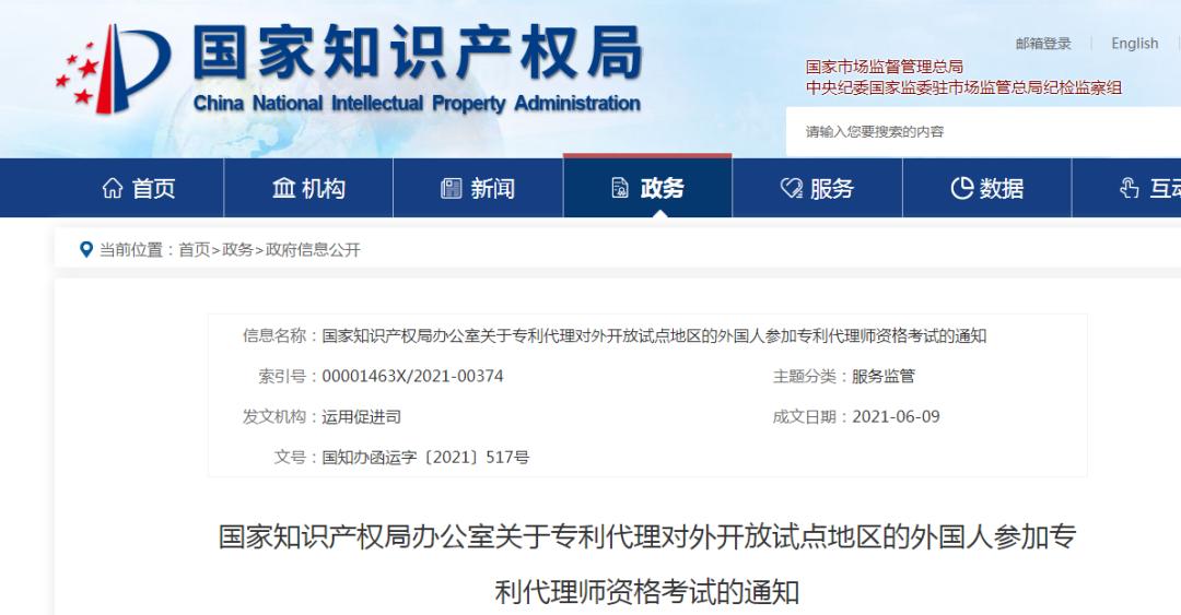 关于专利代理对外开放试点地区的外国人参加专利代理师资格考试的