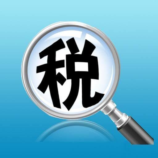 快讯!税务总局发文优化整合出口退税信息系统 更好服务纳税人